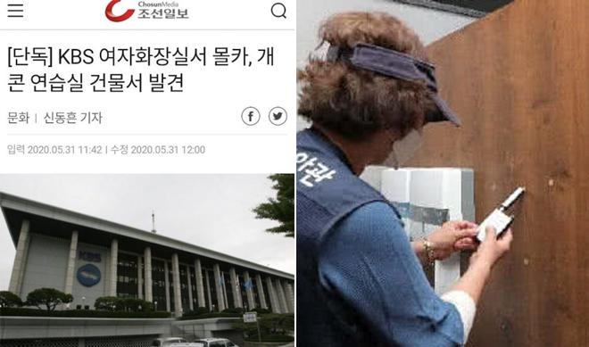 Thông tin về vụ cài camera gây ồn ào trên các mặt báo Hàn Quốc.