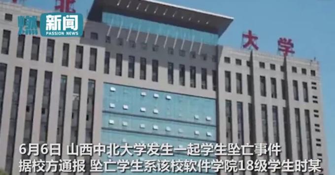 Trường Đại học North University of China ở, Trung Quốc. Ảnh: Shanghaiist.