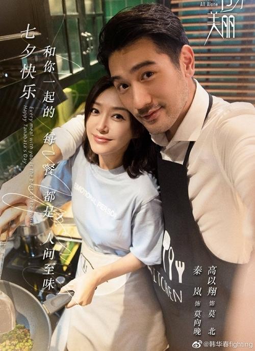 Tần Lam và Cao Dĩ Tường trong phimTrách em quá xinh đẹp.