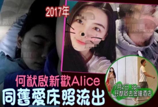 Alice, bạn gái hiện tại của Hà Du Khải được cho là có quá khứ bất trị.