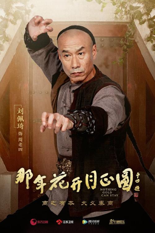 Nam diễn viên Lưu Bội Kỳ trong Năm ấy hoa nở trăng vừa tròn.