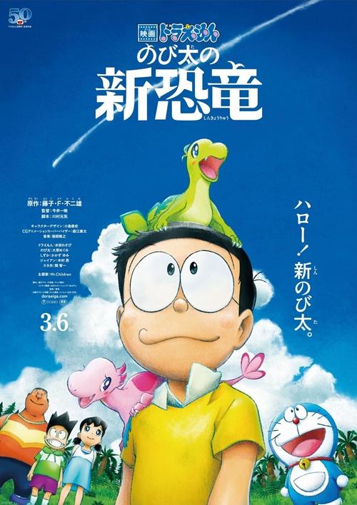 Tình cờ tìm thấy trứng khủng long trong một hoạt động khảo cổ, Nobita dùng khăn trùm thời gian của Doraemon để quả trứng nở ra thành cặp khủng long song sinh. Cùng nhóm bạn của mình, Nobita đưa hai chú khủng long trở về thời tiền sử. Tập phim Nobita và những bạn khủng long mới trong series hoạt hình Doraemon chiếu rạp từ 28/8.