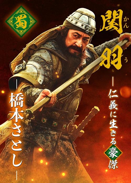 Nhân vật Quan Vũ.