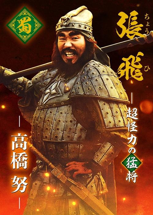 Nhân vật Trương Phi.