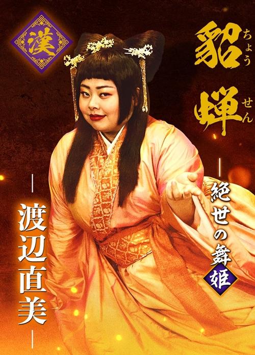 Naomi Watanabe trong vai Điêu Thuyền phiên bản Nhật.
