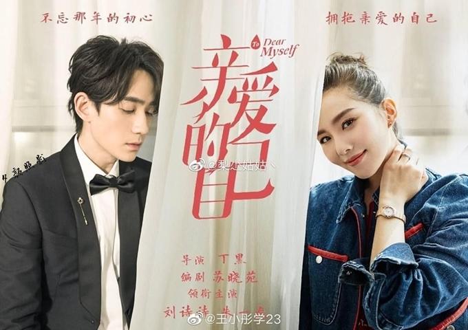 Lưu Thi Thi và bạn diễn cặp Chu Nhất Long trên poster quảng bá phim Tôi thân yêu.