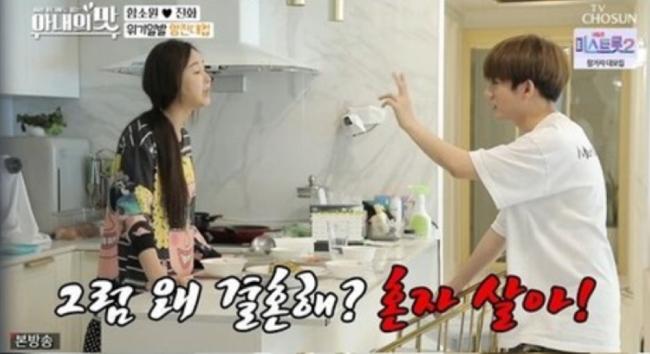 Hai vợ chồng Ham So Won không ngừng đấu khẩu.