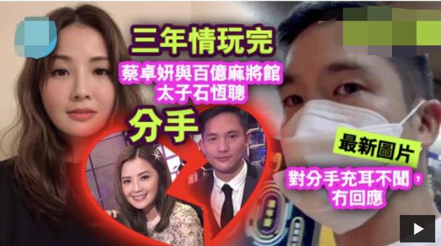 Truyền thông Hong Kong đưa tin Trác Nghiên đã chia tay đại gia.