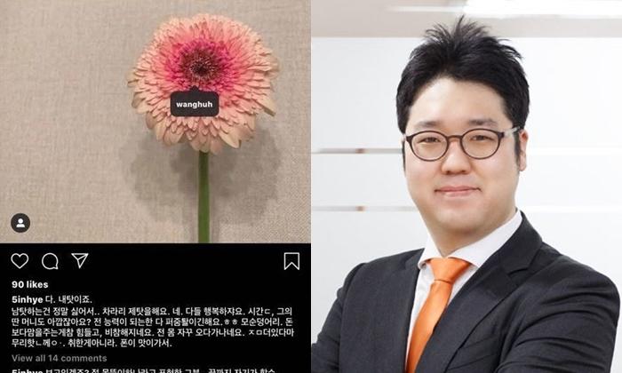 Bài đăng cuối cùng của Oh In Hye (trái) gắn thẻ luật sư Huh Wang (phải).