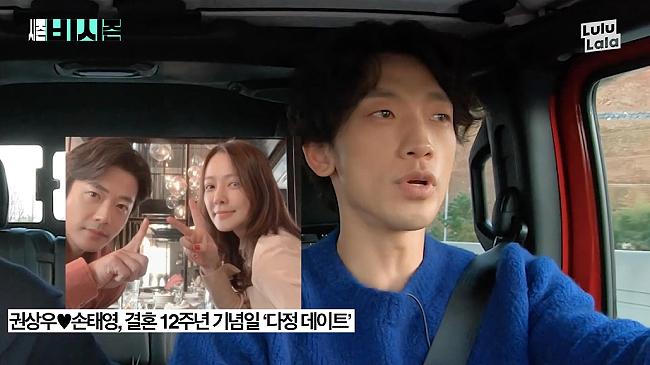 Rain khen vợ chồng Kwon Sang Woo lãng mạn.