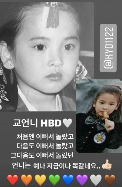 Song Hye Kyo khoe ảnh thời bé.