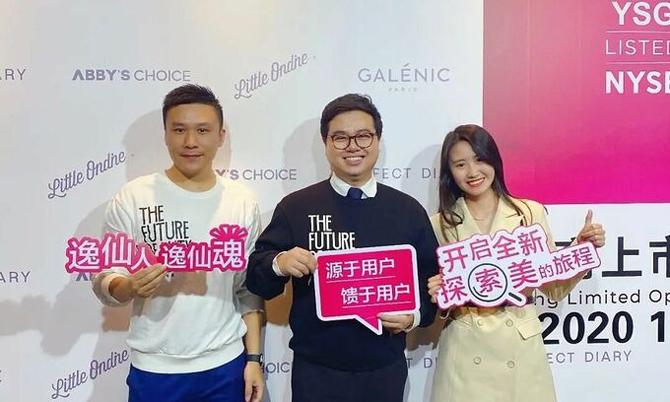 Doanh nhân Huang Jinfeng (giữa), nhà sáng lập kiêm CEO của Yatsen. Ảnh: Sina.