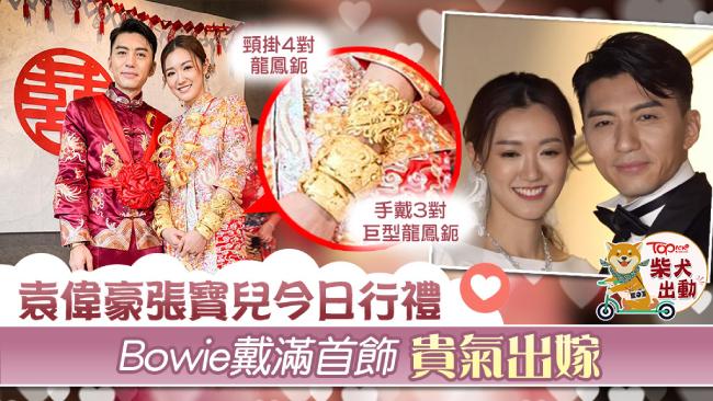 Trước đó, lễ rước dâu truyền thống diễn ra tại khách sạn. Cô dâu chú rể mặc trang phục rồng phượng và tiến hành các nghi thức cúi lạy, dâng trà... cho cha mẹ hai bên. Cô dâu Trương Bảo Nhi được tặng vô khối vòng vàng rồng phượng.
