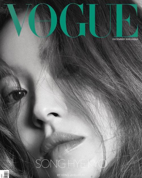 Trò chuyện với Vogue, Song Hye Kyo chia sẻ về người phụ nữ vĩ đại nhất - là mẹ. Cô nói rằng trong trái tim mình, mẹ đem lại cho cô nguồn cảm hứng lớn, giúp cô học hỏi được nhiều điều: Bà dạy tôi từ chính những trải nghiệm của mình, giúp tôi thành người tốt hơn. Mẹ là người hỗ trợ lớn nhất cho tôi.