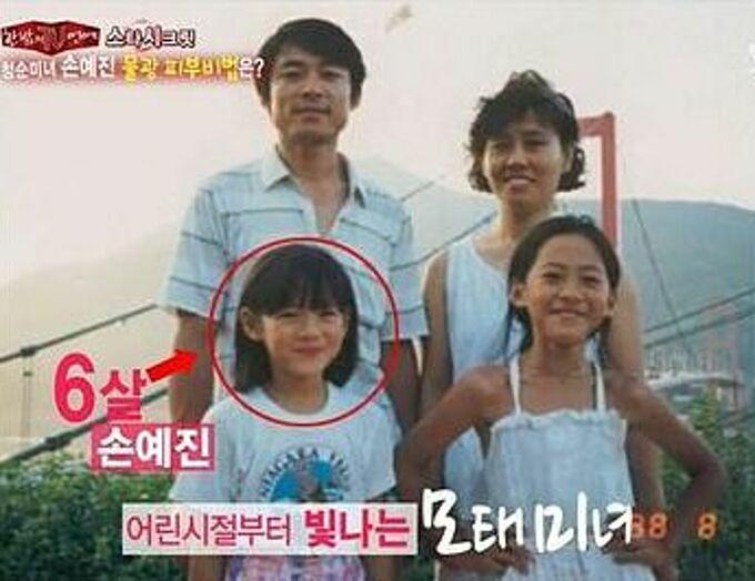 Ảnh lúc nhỏ của Son Ye Jin chụp cùng bố mẹ.