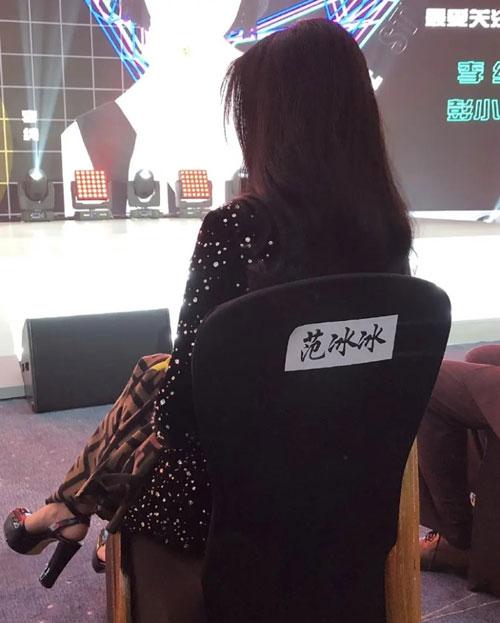 Băng Băng được dành một vị trí đầu trên hàng ghế khách mời, nhưng lại không xuất hiện trên thảm đỏ, gây ra những thắc mắc.