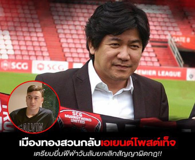 CLB Muangthong United tuyến bố sẽ kiện Văn Lâm và người đại diện vì vi phạm hợp đồng. Ảnh: MTU.