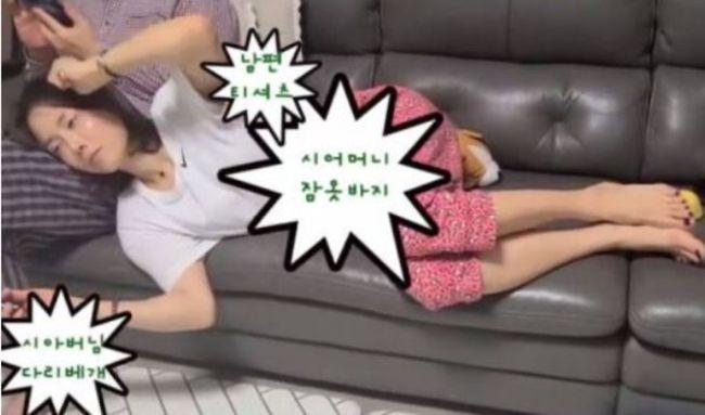 Hình ảnh Yoo Ha Na nằm lên đùi bố chồng gây chú ý.