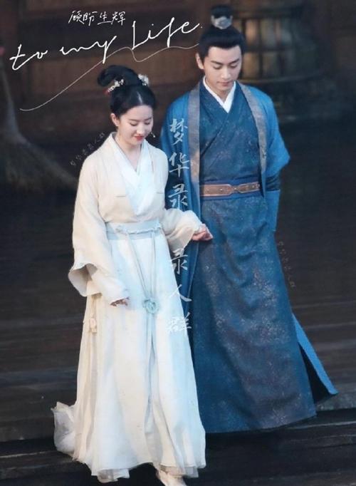 Lần đầu đóng cặp, Lưu Diệc Phi và Trần Hiểu được khen xứng đôi vừa lứa. Tên họ lập tức lọt top tìm kiếm trên mạng Trung Quốc.