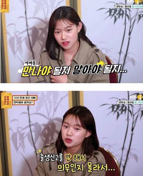 Jo Hana tham gia Ask Anything của KBS Joy.