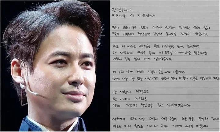 Tài tử Lee Ji Hoon gửi thư tay tới người hâm mộ.
