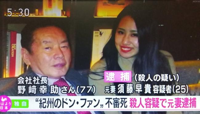 Cái chết của ông Yusuke Nozaki từng gây xôn xao dư luận 3 năm trước.