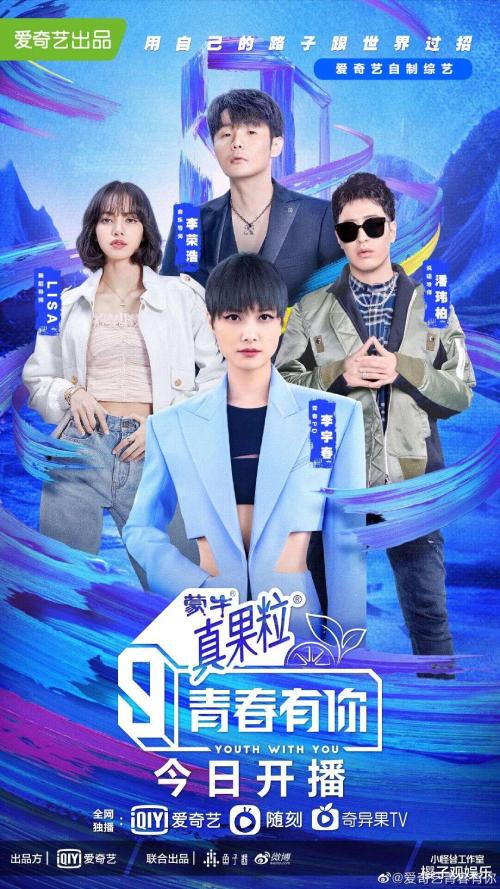 Thanh xuân có bạn mùa 3 được dẫn dắt bởi các cố vấn Lý Vũ Xuân, Lý Vinh Hạo, Lisa và Phan Vỹ Bá phát sóng từ 18/2 và liên tục gây ra các lùm xùm.