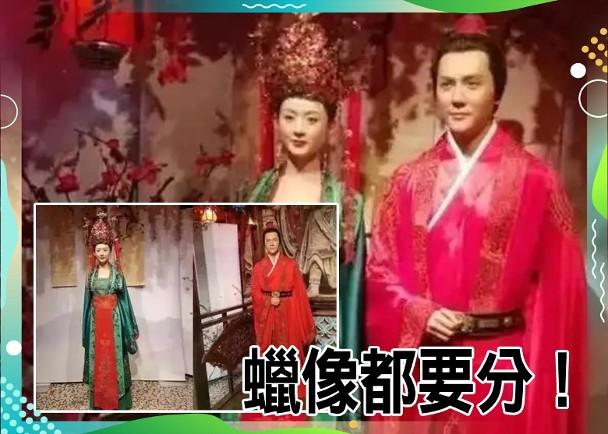 Bản sao của vợ chồng Lệ Dĩnh - Thiệu Phong cũng bị chia lìa như bản gốc.