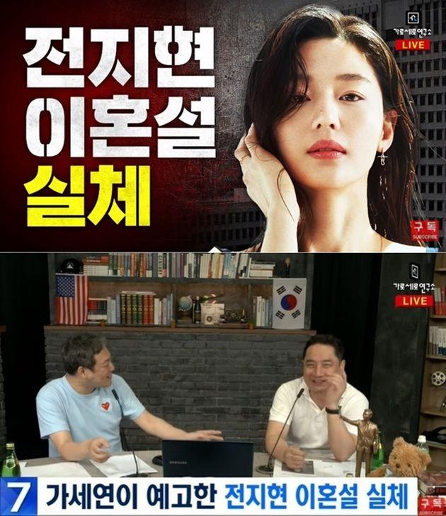 Livestream của Viện Garo Sero khẳng định chồng Jeon Ji Hyun đã dọn ra ngoài sống từ tháng 12 năm ngoái.