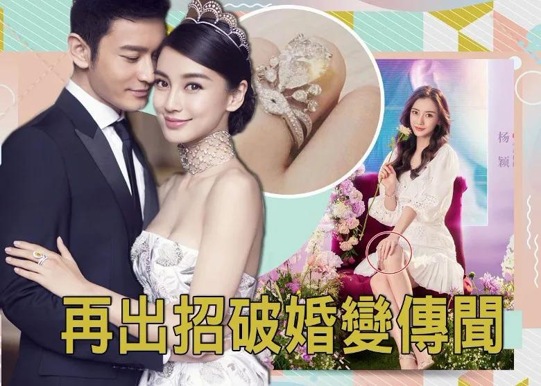 Chiếc nhẫn hình vương miện mà Huỳnh Hiểu Minh tặng Angelababy cách đây vài năm được cô đeo trên tay khi dự sự kiện gần đây.