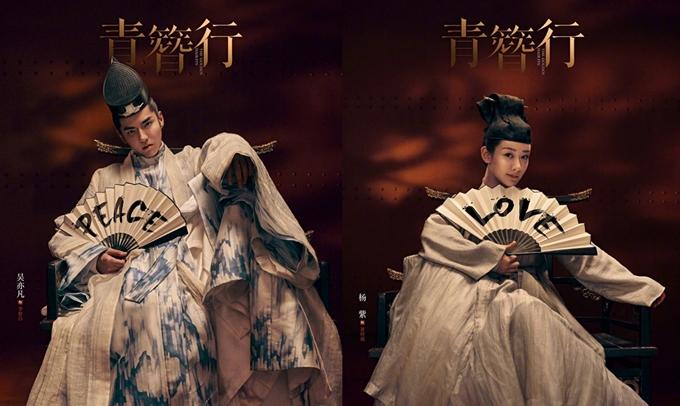 Hình ảnh của Ngô Diệc Phàm và Dương Tử trong phim Thanh trâm hành.