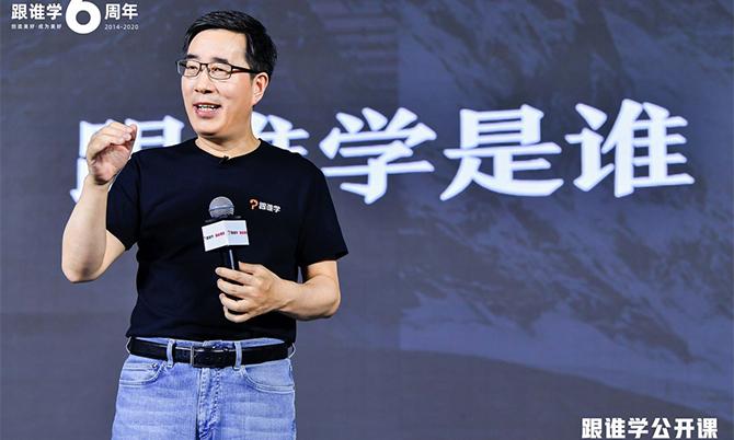 Cựu tỷ phú Larry Chen, nhà sáng lập, chủ tịch kiêm CEO Gaotu Takedu. Ảnh: Chinadaily.