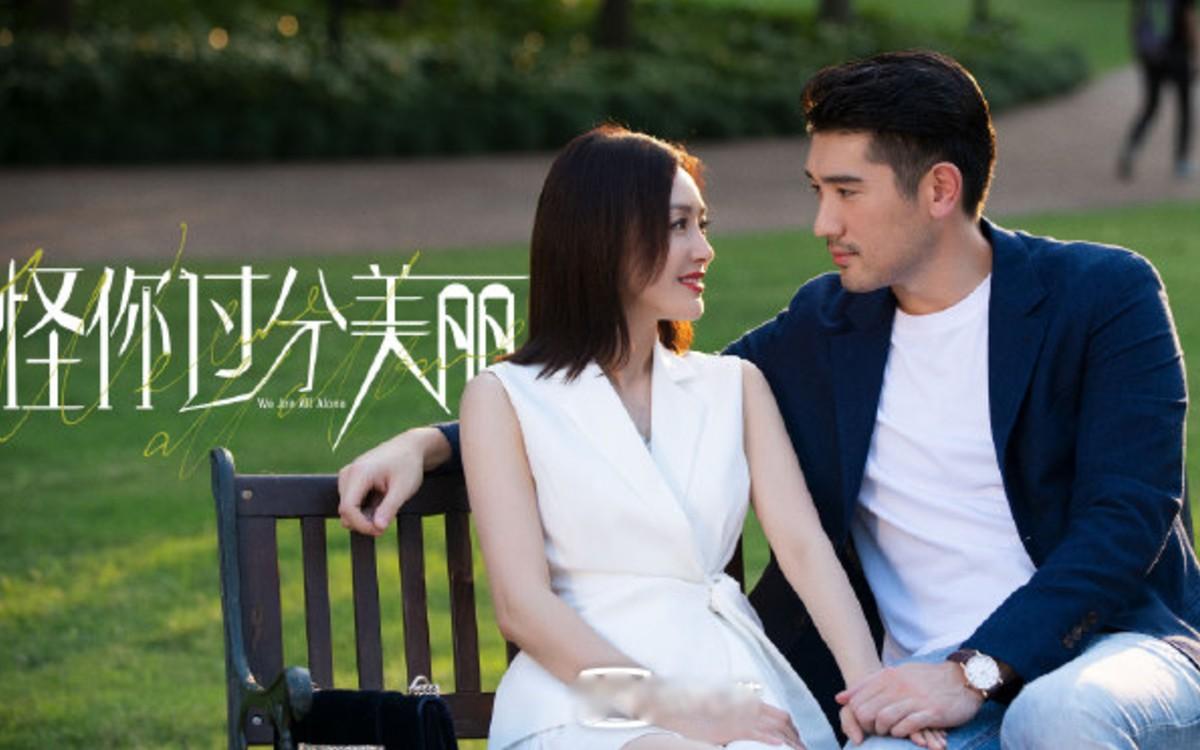 Tần Lam và Cao Dĩ Tường trong Trách em sao quá xinh đẹp.