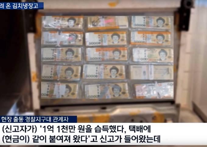Số tiền lớn hiện đã được cảnh sát tạm giữ trong khi truy tìm họ điều tra và tìm hiểu nguồn gốc của khoản tiền này. Ảnh: MBC News.