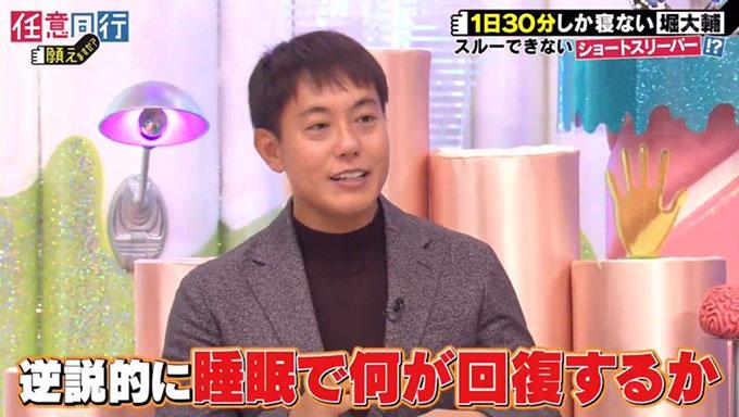 Daisuke Hori - chủ tịch hiệp hội ngủ ngắn Nhật Bản - chia sẻ hàng ngày chỉ ngủ 30 phút. Ảnh: Japan TV