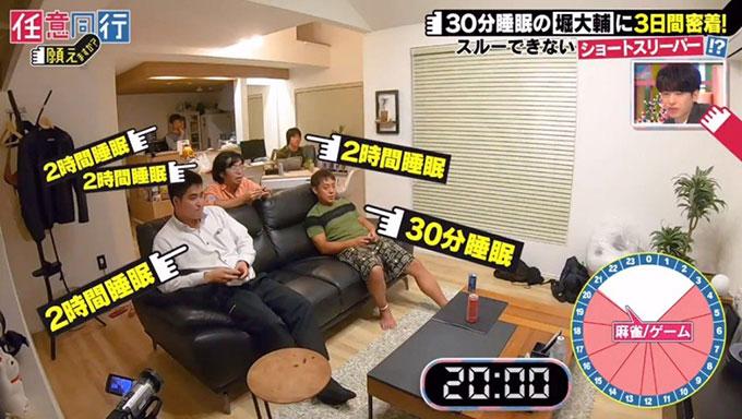 Hori chơi game mỗi đêm với những người bạn cũng ngủ ít như mình. Ảnh: Japan TV
