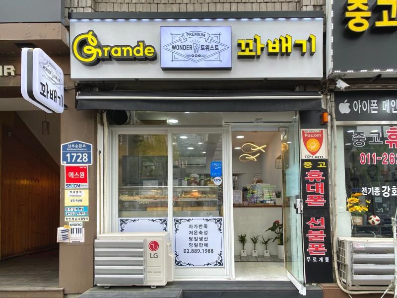 Wonder Twist - một trong những quán chuyên bán bánh quẩy mè đen nổi tiếng ở Seoul. Quán nằm