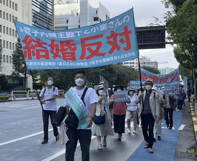 Những người biểu tình cầm khẩu ngữ phản đối hôn nhân của công chúa Mako và Korumo diễu hành trên đường phố Tokyo. Ảnh: Yahoo Japan
