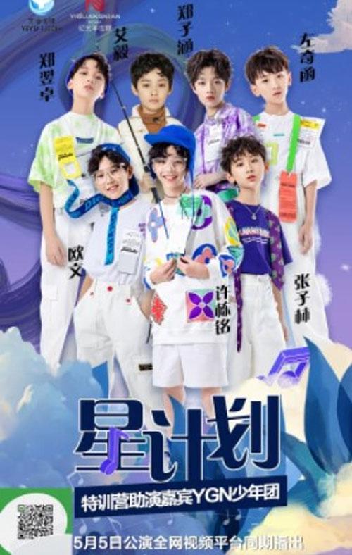 Nhóm nhạc nam của công ty chuyên đào tạo thần tượng YGN Youth Club, Trung Quốc. Ảnh: Weibo